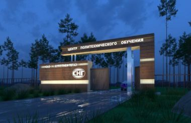 The Polytechnic Training Center in Surgut