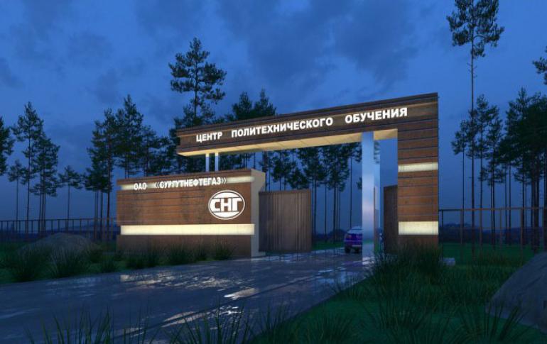315_uchebnyy-tsentr-oao-surgutne.jpg