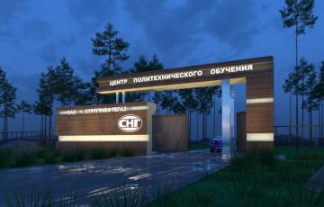 """Учебный центр ЦПТО ОАО """"Сургутнефтегаз"""""""